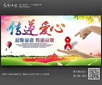 传递爱心公益宣传海报设计