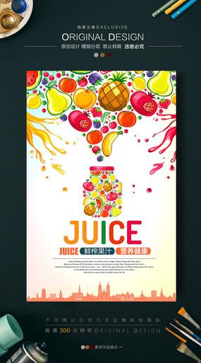 创意手绘水果海报