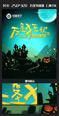创意万圣节狂欢夜海报背景