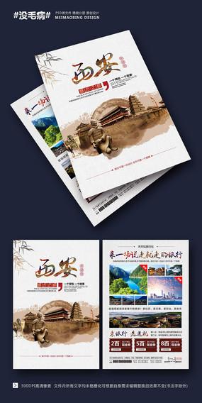 创意中国风西安旅游宣传单