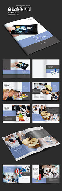 淡雅金融画册版式设计