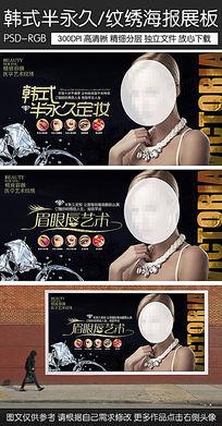 大气韩式半永久纹绣海报