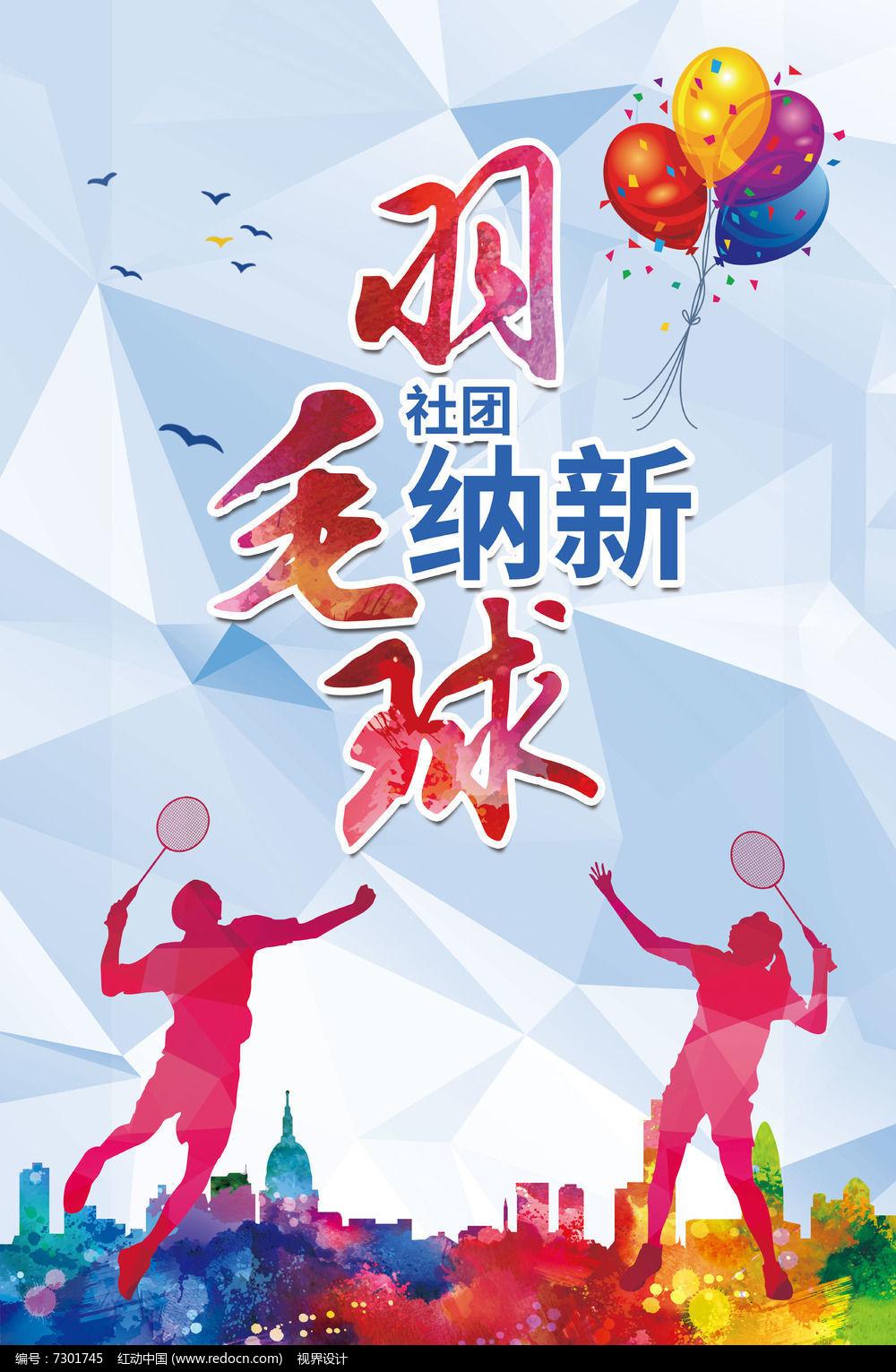 海报设计 大学羽毛球协会社团招新海报x展架psd模板  请您分享: 红动