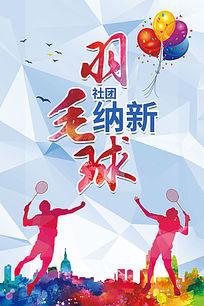 大学羽毛球协会社团招新海报X展架PSD模板