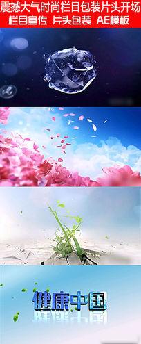 动感画面渲染健康中国专题栏目宣传包装片头模版
