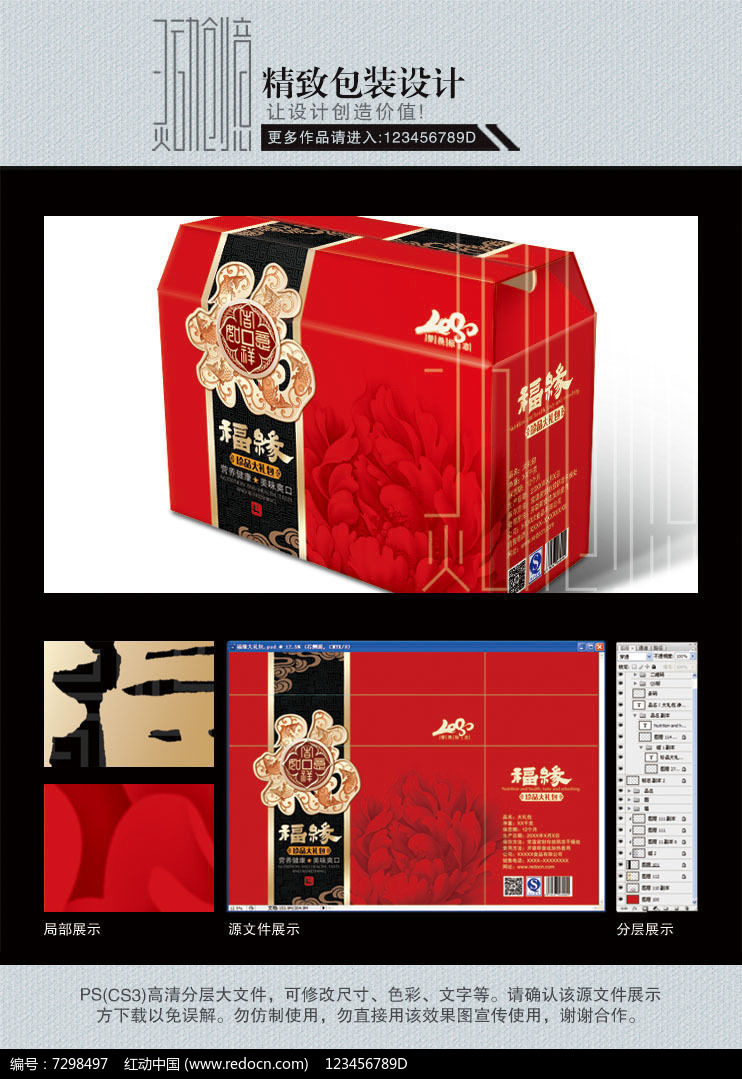 福缘红色大礼包设计图片