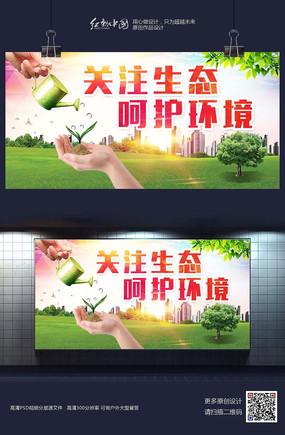 关注生态呵护环境公益宣传海报设计 PSD