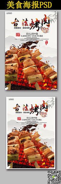 古法烤肉烧烤海报宣传单
