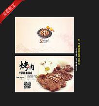 韩国烤肉名片