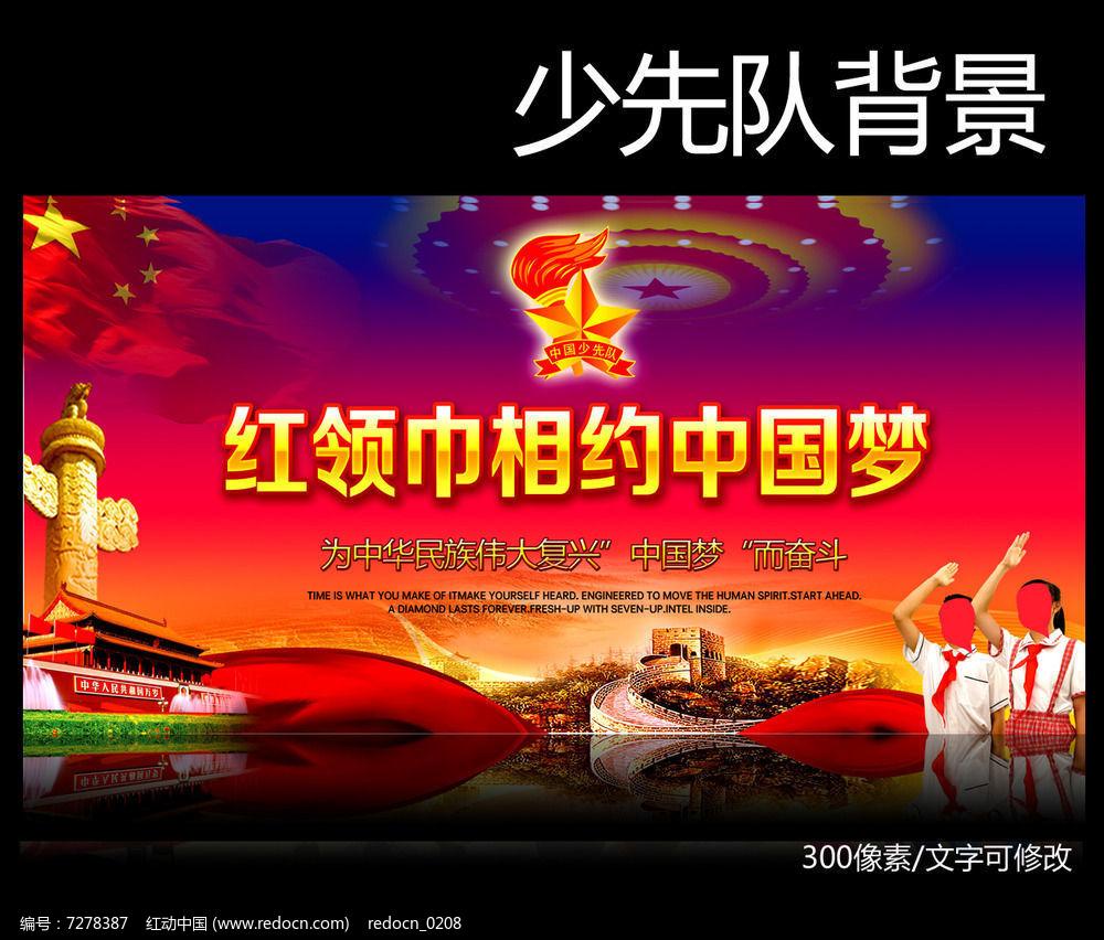 红领巾相约中国梦少先队背景展板图片