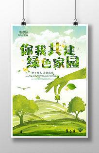 环保植树节海报设计