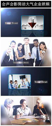 会声会影X8高清企业宣传片视频模板
