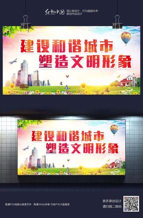 建设和谐城市宣传海报设计素材 PSD