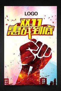 简约创意惠战到底双11海报设计