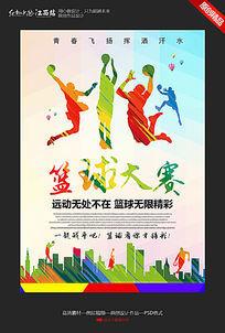 简约创意篮球大赛海报设计