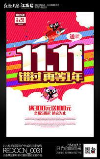 简约创意双11促销海报设计
