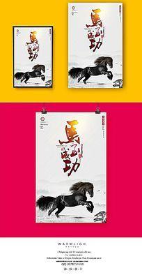 简约马到成功宣传海报设计PSD