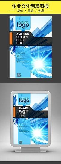 简约时尚蓝色科技电子海报PSD
