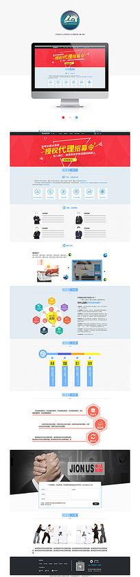 教育招商加盟企业网站 PSD