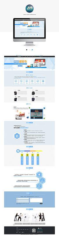 教育招商加盟企业网站设计