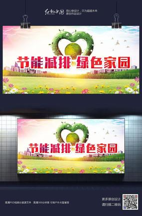 节能减排绿色家园公益宣传海报设计 PSD