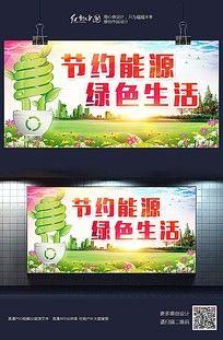 节约能源绿色生活公益宣传海报