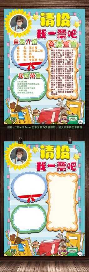 小学生竞选海报设计素材专辑(119张)