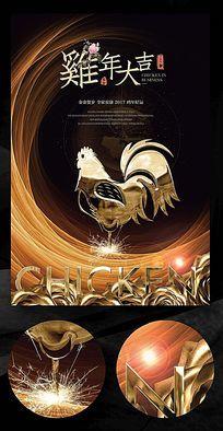 金属质感鸡年海报设计