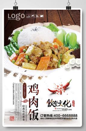 咖哩鸡肉饭美食海报设计