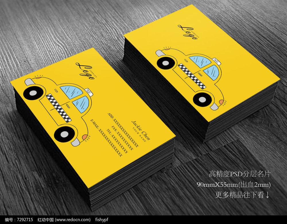 卡通出租车名片设计图片
