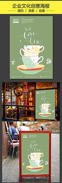奶茶文化饮品艺术手绘海报