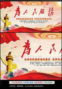 浅红色中国风政府单位为人民服务宣传展板