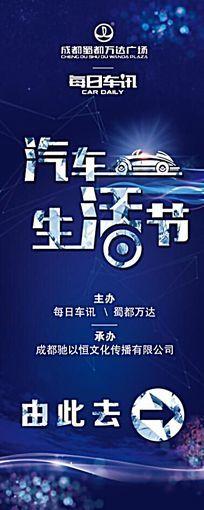 汽车生活节车展蓝色背景展架画面