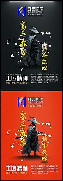 企业海报设计