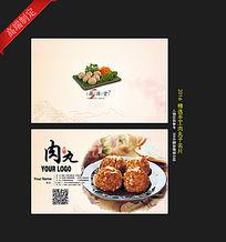 肉丸子名片设计