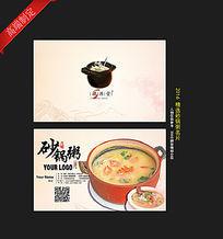 砂锅粥名片设计