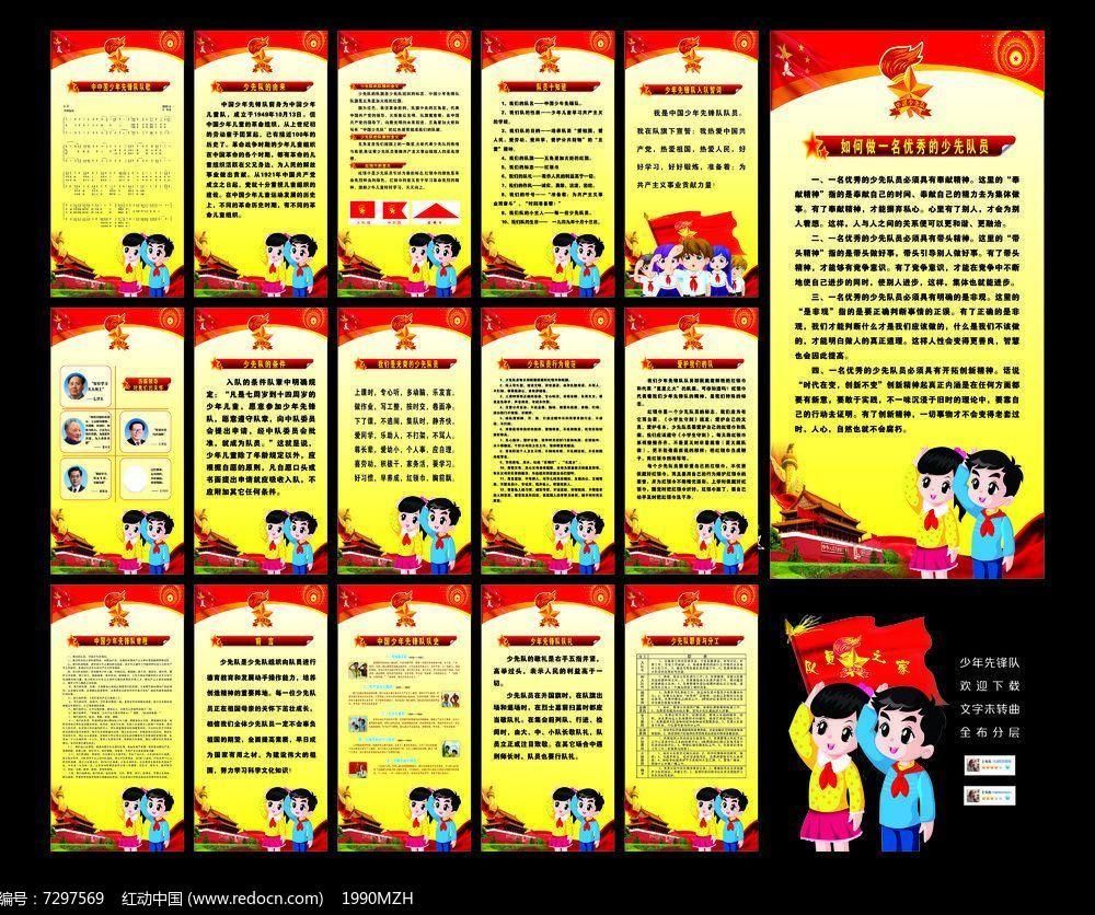少先队展板cdr素材下载_学校展板设计图片