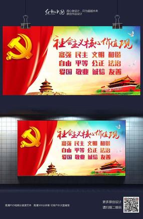 社会主义核心价值观海报展板设计