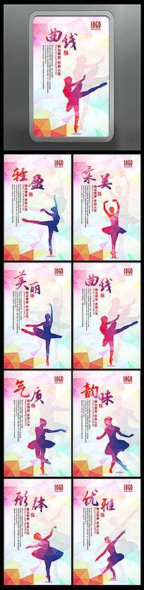 时尚优雅几何图形芭蕾舞海报