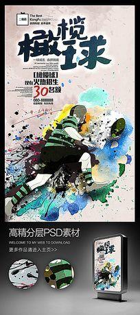 手绘水彩橄榄球培训招生海报