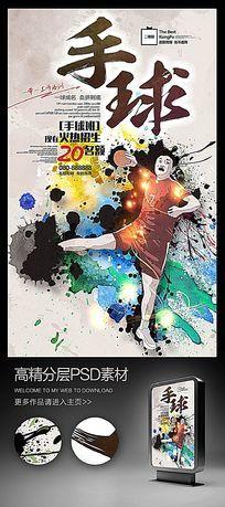 手球运动水彩中国风招生海报