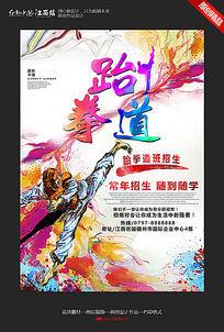 水彩创意跆拳道招生海报设计