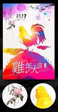 炫彩鸡年海报设计