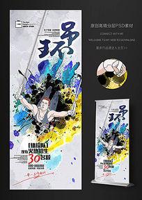 水墨中国风体操吊环招生培训海报