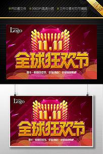 天猫全球狂欢节海报设计
