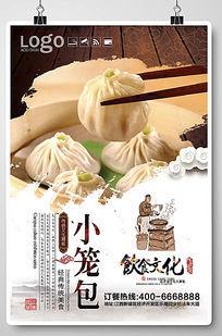 饮食文化美食海报设计模版