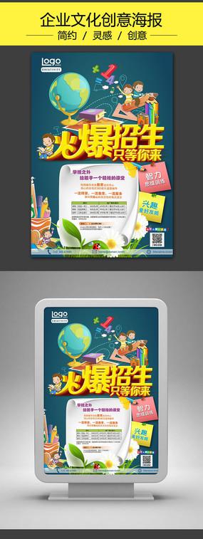 学校培训机构招生宣传海报PSD