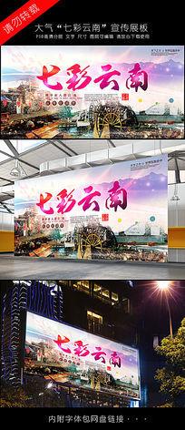 云南旅游海报展板PSD模版
