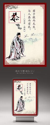 中国传统文化展板之恭