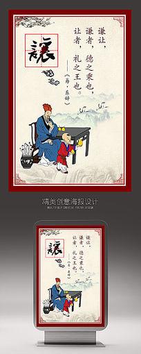 中国传统文化展板之让